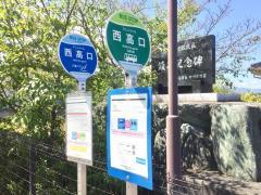 「西高口」バス停留所