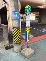 「綿内町」バス停留所
