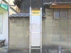 「東島田町」バス停留所