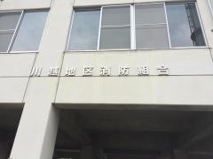 川越北消防署