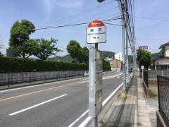 「錦町(小倉南区)」バス停留所