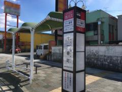 「十一番町」バス停留所