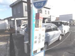 「北中井」バス停留所