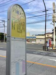 「八幡入口」バス停留所