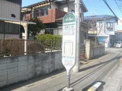 「差間三丁目」バス停留所
