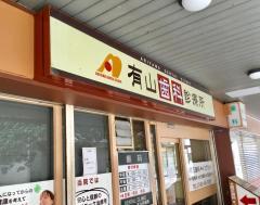 有山西大寺歯科診療所