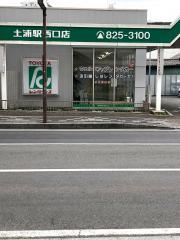 トヨタレンタリース茨城土浦駅西口店