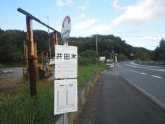 「井田木」バス停留所
