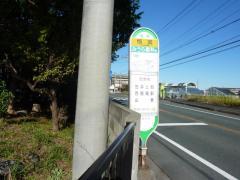 「恒武」バス停留所