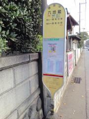 「六地蔵(藤沢市)」バス停留所
