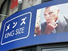 ビッグエムワン名古屋笠寺店
