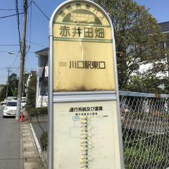 「赤井田畑」バス停留所