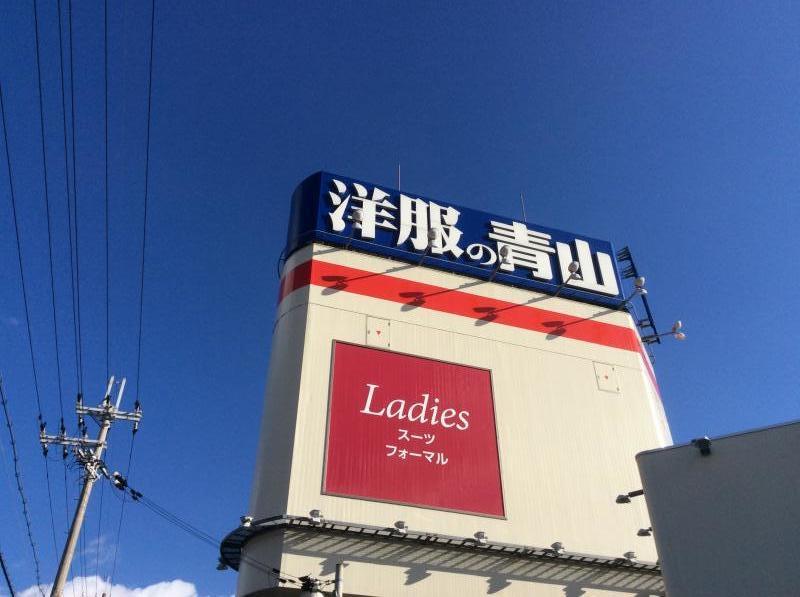 洋服の青山高砂店