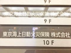 東京海上日動火災保険株式会社 浜松支社