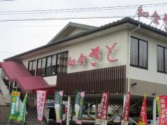 和食さと羽島店