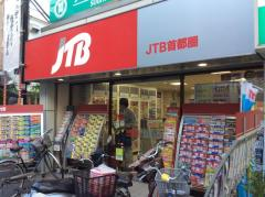 JTB首都圏 トラベランド経堂農大通り店