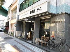 珈琲店 かこ 柳橋店