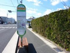 「将げん町」バス停留所