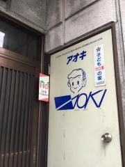 エディオン大垣アオキ