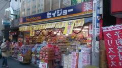 くすりセイジョー烏山北口駅前店