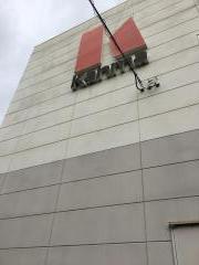 カーマホームセンター八田店