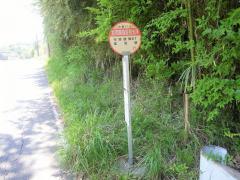 「加茂農協里見支所」バス停留所
