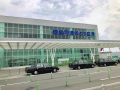 徳島飛行場(徳島阿波おどり空港)