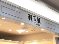 靴下屋イオンモール太田