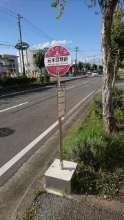 「元木団地前」バス停留所