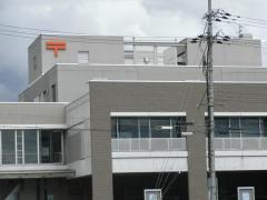 山城木津郵便局