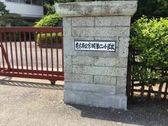 宗岡第二小学校