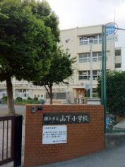 山下小学校