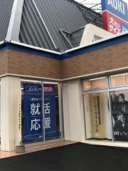 AOKI平塚店