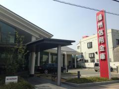 播州信用金庫高砂支店