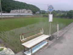「中北東」バス停留所