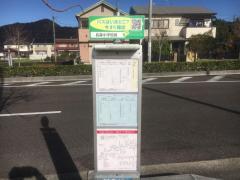 「長森中前」バス停留所