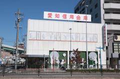愛知信用金庫六番町支店