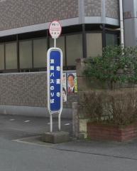 「地蔵寺」バス停留所