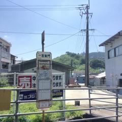 「一宮東門」バス停留所