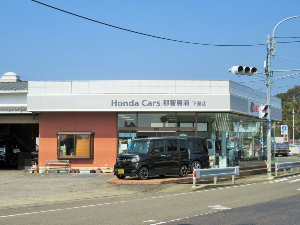 Honda Cars那智勝浦下里店