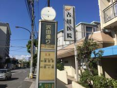 「沢田通り」バス停留所