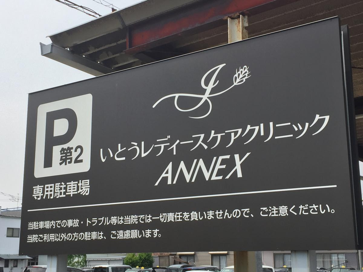 岐阜県関市の産婦人科 ひろレディスクリニック