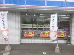 ローソン赤穂元町店