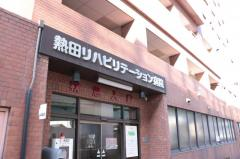 熱田リハビリテーション病院