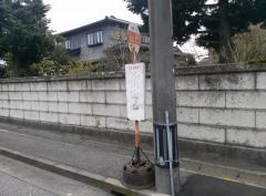 「金代」バス停留所