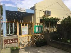 大道幼稚園