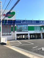 二木ゴルフ東金店