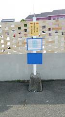 「藤江病院前」バス停留所
