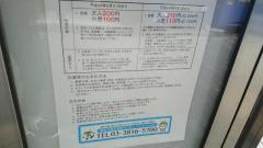 「広尾病院前」バス停留所