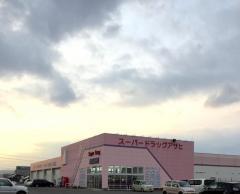 スーパードラッグアサヒ大館店